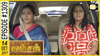 Vamsam - வம்சம் | Tamil Serial | Sun TV |  Epi 1309 | 13/10/2017 | Vision Time