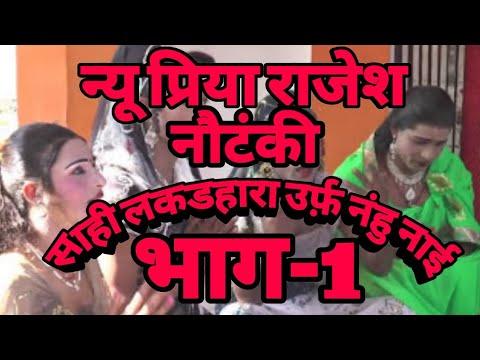 Saahi Lakadhara Urf Nanhu Nai Part 1 thumbnail