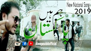 Hum hain Pakistani ll New Pakistani National Song llAteeque Abid Official