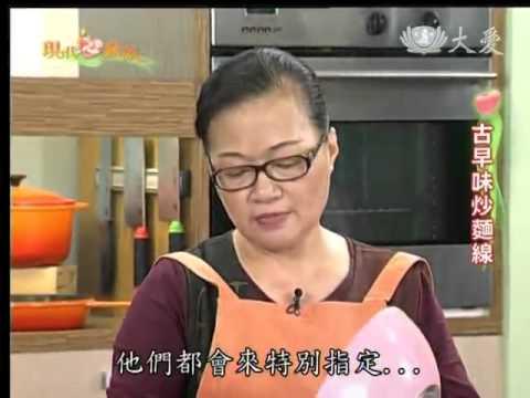 現代心素派-20140102 香積料理--古早味炒麵線、香豆腐會百菇 (新北板橋:劉明華)