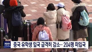 중국 유학생 입국 급격히 감소