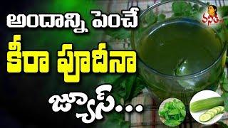 Top Beauty Benefits Of Cucumber Mint Juice For Skin || Beauty & Health Tips || Vanitha TV