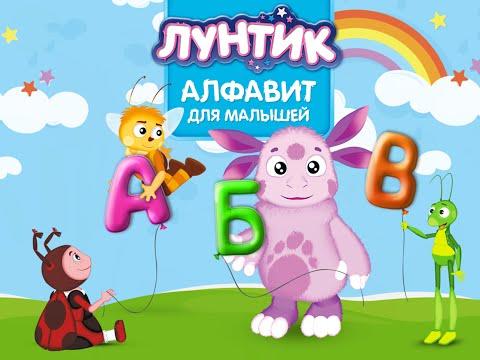 Лунтик - Изучает Алфавит - Лунтик Игра - Мультфильмы для Детей