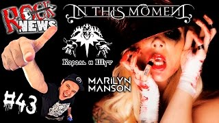 ROCK NEWS #43 - In This Moment / КИШ / Marilyn Manson