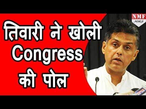 Debate में बोले Manish Tewari, 2009 में Congress ने चलवायी थी Paid News
