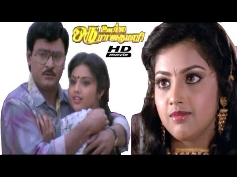 Tamil Cinema | Oru Oorla Oru Rajakumari | K Bakiyaraj, Meena | Full Length video