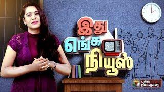 Idhu Engal Bhoomi 29-05-2017 Puthiya Thalaimurai Tv