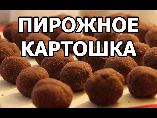 Рецепт приготовления пирожного из печенья картошка