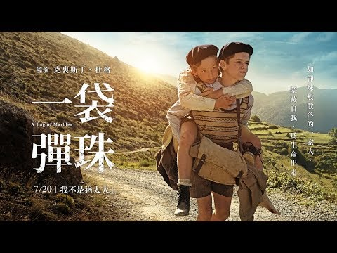 《一袋彈珠》中文版官方預告|7/20「我不是猶太人」