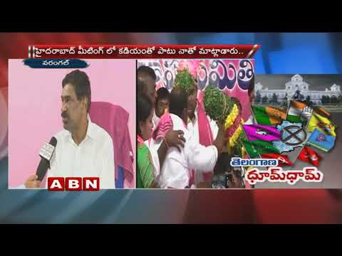 TRS Leader Rajaiah Face To Face Over Station Ghanpur MLA Seat Controversy