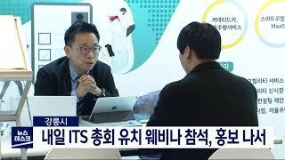 강릉시, ITS 총회 유치 웨비나 홍보 나서