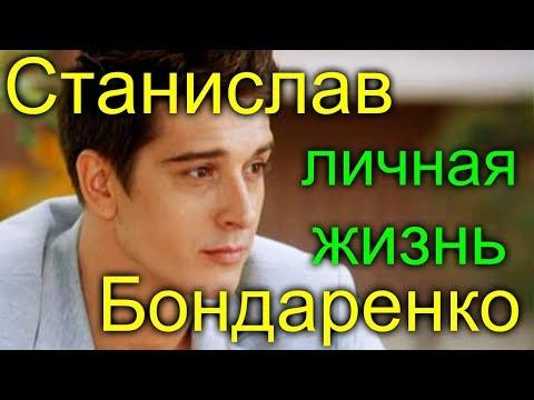 Станислав Бондаренко личная жизнь