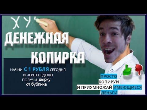 ДЕНЕЖНАЯ КОПИРКА ЗАРАБОТОК 1000 рублей ЧАС sdelaimillion.ru / обзор курса / курс бесплатно
