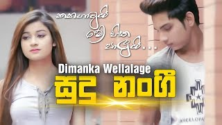 Sudu Nangi සුදු නංගි | Dimanka Wellalage New Song 2019 | Mage Creation