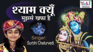 New Shyam Bhajan : श्याम क्यूँ मुझसे ख़फ़ा है : Surbhi Chaturvedi : Shyam Kyun Mujhse Khafa Hai
