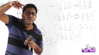 03. Problems from Determinant Part 01 | নির্ণায়কের সমস্যাবলি পর্ব ০১ | OnnoRokom Pathshala