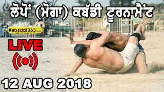 🔴[Live] Lopon (Moga) Kabaddi Tournament 12 Aug 2018