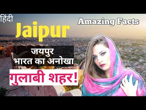 गुलाबी शहर जयपुर | Interesting Facts About Pink City | Jaipur | In Hindi