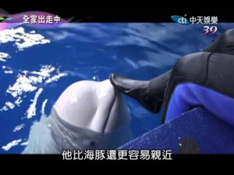 台綜-全家出走中-20130609 4/5 西安/超卡哇伊的水裡明星