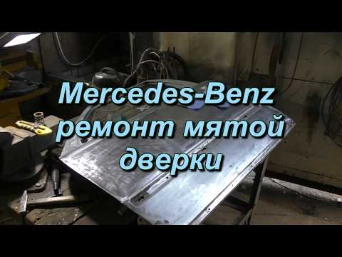 Mercedes-Benz, латаю и рихтую старую дверку.