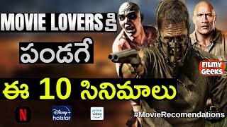 10 Greatest Adventure Films Of All Time | దిమ్మతిరిగిపోయే 10 Adventure Hollywood Films | Filmy Geeks