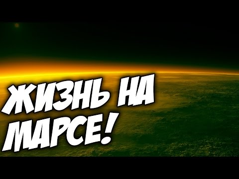 ЕСТЬ ЛИ ЖИЗНЬ НА МАРСЕ? - Universe Sandbox ²