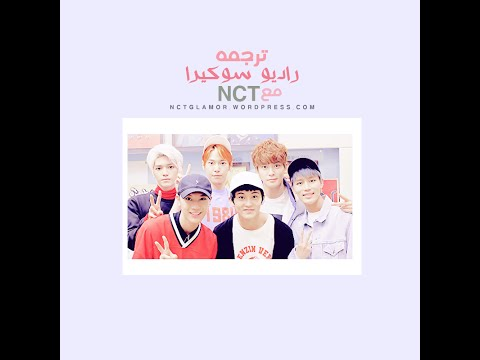 Arabic Sub | Radio Sukira With NCT