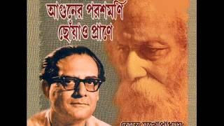 Chale Jay Mori Hai  Hemanta Mukherjee