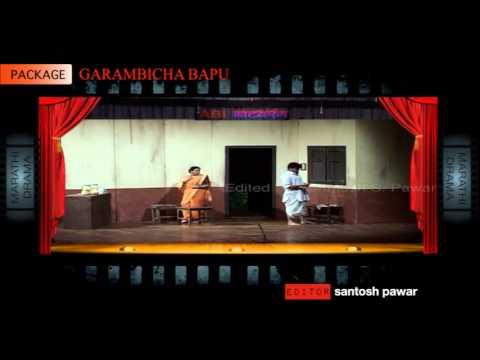 Marathi Natak Garambicha Bapu Package
