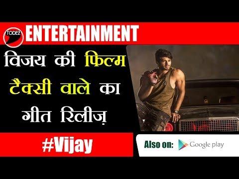 Taxiwaala Movie Intro Hindi | Vijay Deverakonda | Priyanka Jawalkar | Malavika Nair