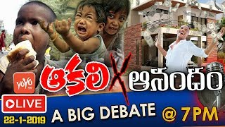 LIVE Debate on Income Inequality in India | Rich Vs Poor | Indian Economy