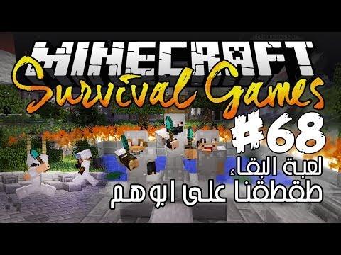 Fir4sGamer Plays Survival Games #68  لعبة البقاء