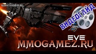 EvE online Inferno: Гайд новичка для новичков by Kinat (HD)(обзор)