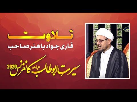 Tilawat | Qari Jawad Bahunar | Seerat e Hazrat Abu Talib Conference 2020