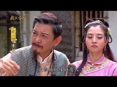 台劇-戲說台灣-織女纏牛郎-EP 03