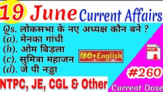 19 June 2019 Current Affairs | Daily Current Affairs | Current Affairs In HINDI and ENGLISH【#260】