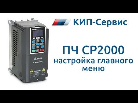Настройка экрана преобразователя частоты Delta VFD-CP2000 на отображение сигнала от датчика давления