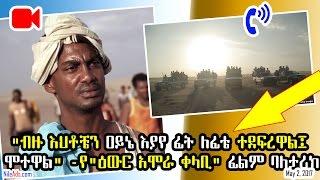 """""""ዕውር አሞራ ቀላቢ"""" ከተሰኘው ፊልም የተወሰደ Ewir Amora Kelabi - Zekarias Tibebu Mesfin - VOA"""