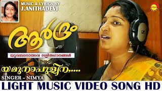 Yamuna Pulina Light Music Song HD | Nimya | Music & Lyrics By J Anithadevi