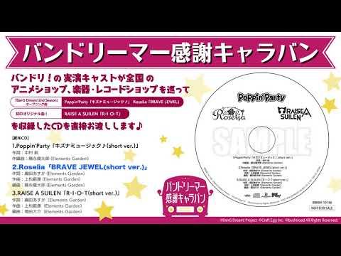 バンドリーマー感謝キャラバンお渡し用CD試聴動画公開!