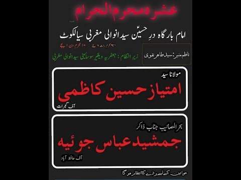 Live Ashra Muharram | 08 Muharram 2019 | Syedan wali Maghrabi Daska Road sialkot