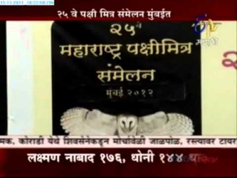 E TV Marathi News 15 Nov 2011. 25th Maharashtra Pakshimitra Sammelan, Mumbai - 2012.