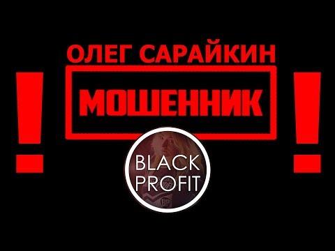 Олег Сарайкин I BlackProfit I Мошенники I Договорные матчи I Вся правда I Чёрный список
