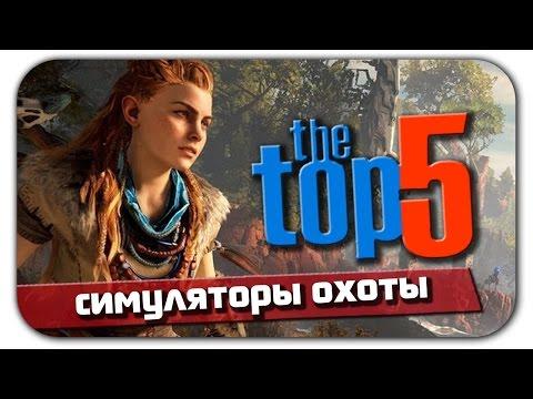 ТОП 5 лучших игр: Симуляторы охоты (ПК)