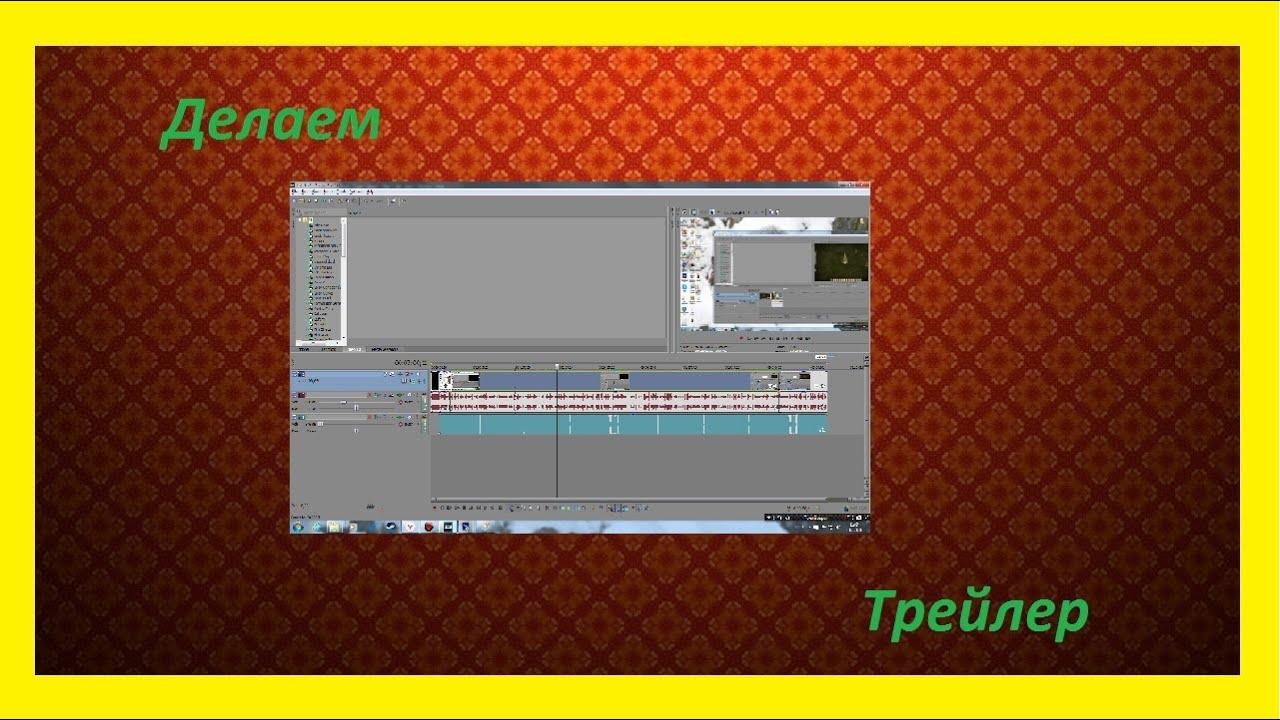 Как сделать трейлер для канала в ютубе