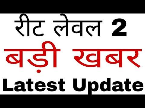 REET LEVEL 2 Big Breaking News // रीट लेवल 2 को लेकर बड़ी खबर