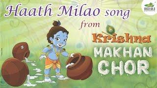 Main Krishna Hoon - Krishna - Haath Milao Song
