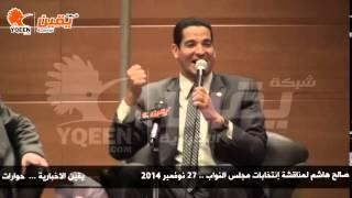 يقين | حوارات شبابية مع الدكتور محمد العزازي و الدكتور محمد صالح هاشم لمناقشة إنتخابات مجلس النواب