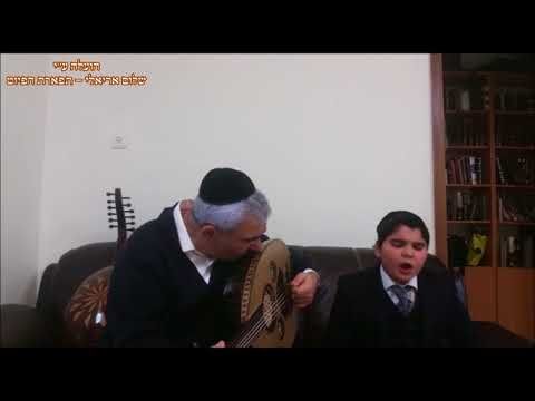 יה הצל יונה מחכה דוד יצחקי עם המוסיקאי משה חבושה