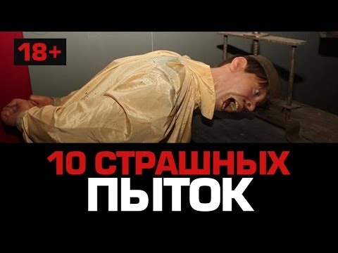 10 Самых страшных ПЫТОК (ТОЛЬКО 18+)